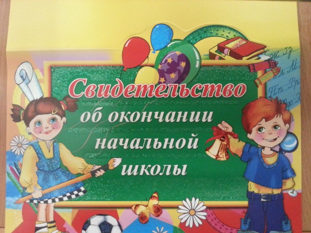 Поздравление для ребят начальной школы