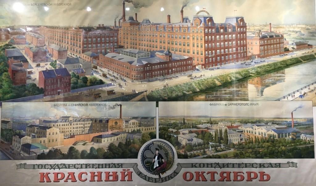 Бабаевская фабрика экскурсия